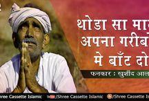 Thoda Sa Maal Apna Garibo Me Baat Do| Khurshid Alam| Faqir Ki Dua | Nasihat Qawwali Song