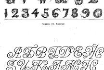 Шрифты/надписи