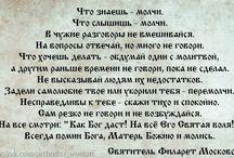 православный уголок