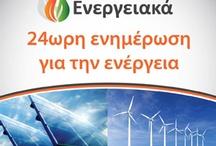 Ενεργειακά / Ειδήσεις για την ενέργεια
