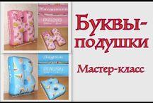 Мягкие объемные буквы-подушки