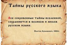 Рускиий язык
