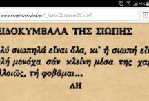 Εγγονοπουλος