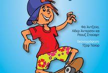 βιβλια παιδικα-εφηβικα