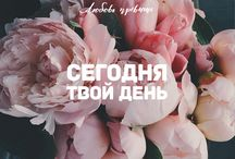 Л ю б о в ь П р е в ы ш е | Love above all