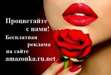 amazonka.ru.net