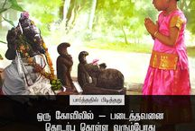 பார்த்ததில் பிடித்தது | வாழ்க்கை தத்துவங்கள் | செல்லமே செல்லம்