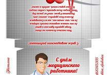 Медику