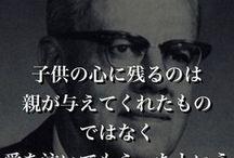 名言集  inspirational quotes