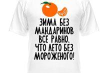 Футболки (T-Shirts)