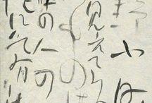 kaligrafie a sumi-e