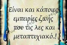 ΕΜΠΕΙΡΊΕΣ ΖΩΉΣ-ΑΛΗΘΕΙΕΣ ΚΑΡΔΙΆΣ