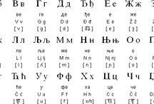 Srbski jezik