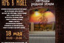 Северо-Казахстанский историко-краеведческий музей