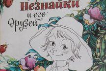 Раскраски / Советские детские книги - http://samoe-vazhnoe.blogspot.ru/