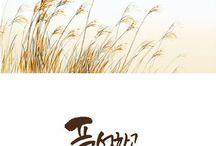 캘리그라피-수채화