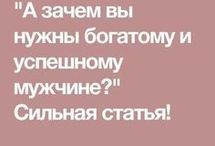 про мужчин