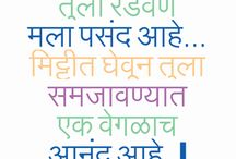 Marathi Kavita for Love / See the best marathi kavita or poems on love for all the lovers.