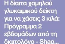 ΔΙΑΤΡΟΦΗ-ΓΥΜΝΑΣΤΙΚΗ