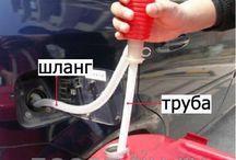 Автомобильная груша для перекачки жидкости / Грушу можно использовать при сливе моторного топлива из бака, жидкости из большой емкости, например вино из бочки.