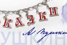Charms Pushkin