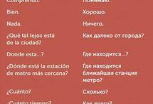 Испанские слова