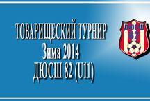 Футбол ДЮСШ 82