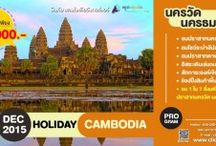 Holiday Cambodia 3D2N 9,900 ฿