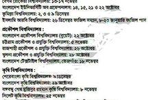 নোয়াখালী বিজ্ঞান ও প্রযুক্তি বিশ্ববিদ্যালয়ের ভর্তি পরীক্ষার ফল প্রকাশ: