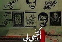 غسان كنفاني / اقواله-أشعاره - كتاباته
