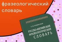 Словари / Скачать книги Словари в форматах fb2, epub, pdf, txt, doc