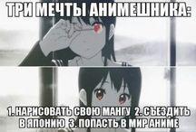 Аниме приколы