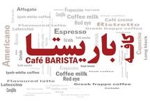 cafe'Barista