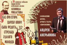 """""""Народный"""" фольклёр """"Сказ про Егора, сына Федота-стрельца, удалого молодца"""""""