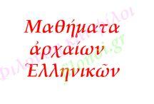 Μαθήματα αρχαίων Ελληνικών