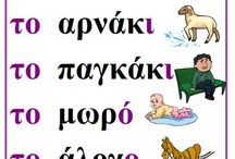 Γραμματική