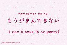 Japanese words