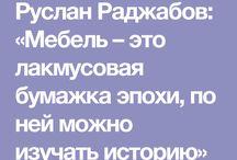 Руслан Раджабов / Обо мне