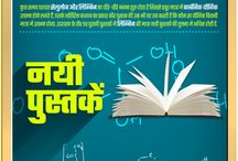 Hinfographics / Hindi + Infographics = Hinfographics  Knowledgeable posters & #infographics in Hindi language