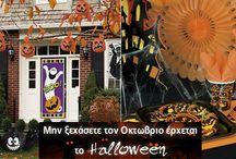 Καταστήματα για Halloween!
