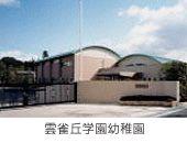 雲雀丘学園