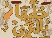 اﻷرض بتتكلم عربي / by Hadeel Bouraki