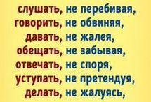 мудрые слова)...