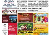 """Εξώφυλλα Εφημερίδας / Εφημερίδα """"Νέοι Ορίζοντες"""" στη Νέα Σμύρνη"""