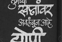 poems / marathi poems