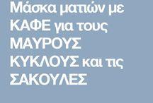 ΙΑΤΡΙΚΑ-ΠΑΡΑΙΑΤΡΙΚΑ