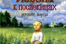 русские пословицы в картинках