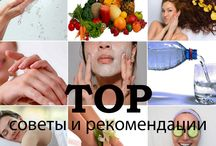 TOP tips & beauty hacks / Топ советов и рекомендаций. Get inspired by new ideas!