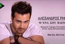 New promo song... Αλέξανδρος Ρήγας - Μ' Ενα Σου Βλέμμα (Marios Akrivos Remix 2016)