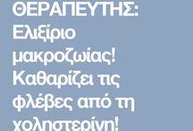 ΓΙΑΤΡΟΣΟΦΙΑ